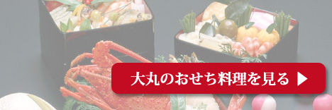 大丸のおせち料理バナー