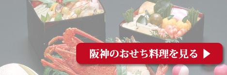 阪神のおせち予約