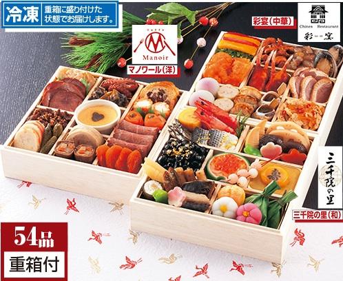 京の三名店コラボおせち(和洋中)