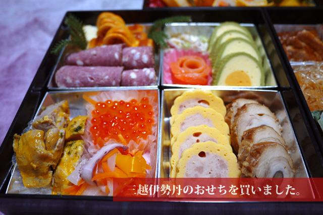 三越伊勢丹のおせちが届いた 洋食の重