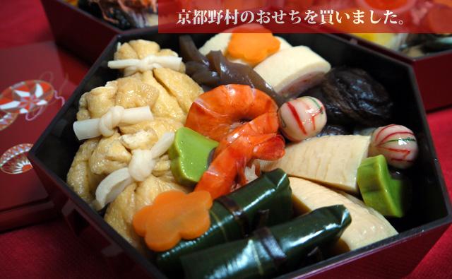 京都の野村のおせち
