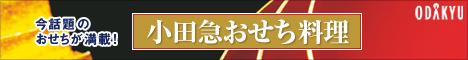 小田急のおせち