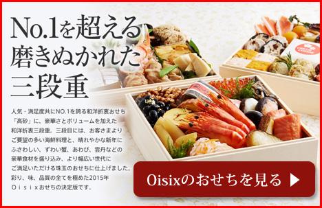Oisixのおせち料理