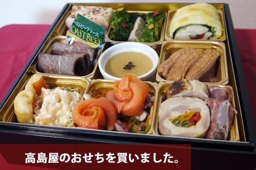 高島屋の和洋中おせちを買いました