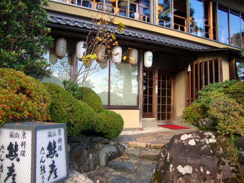 京都嵐山のたん熊北店
