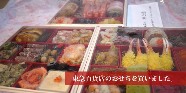 東急百貨店のおせちが届いた 冷凍