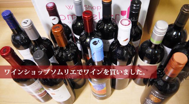 ワインショップソムリエ